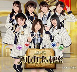 AKB48: Arukana no himitsu PC