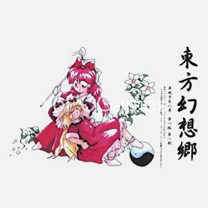 Touhou 4 Gensoukyou: Lotus Land Story PC Full