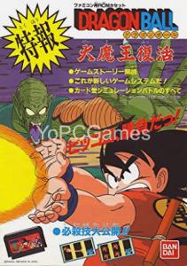 Dragon Ball - Doragon bôru: Daimaô fukkatsu PC