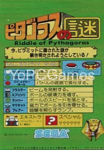 Riddle of Pythagoras PC