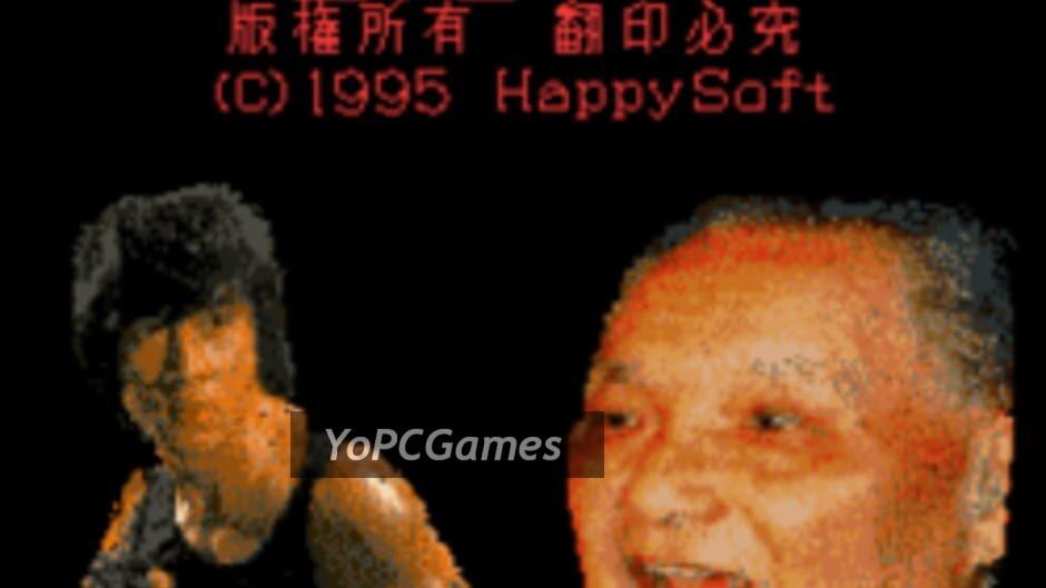 hong kong 97 screenshot 3