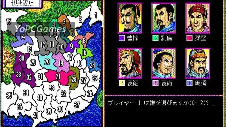 romance of the three kingdoms ii screenshot 2