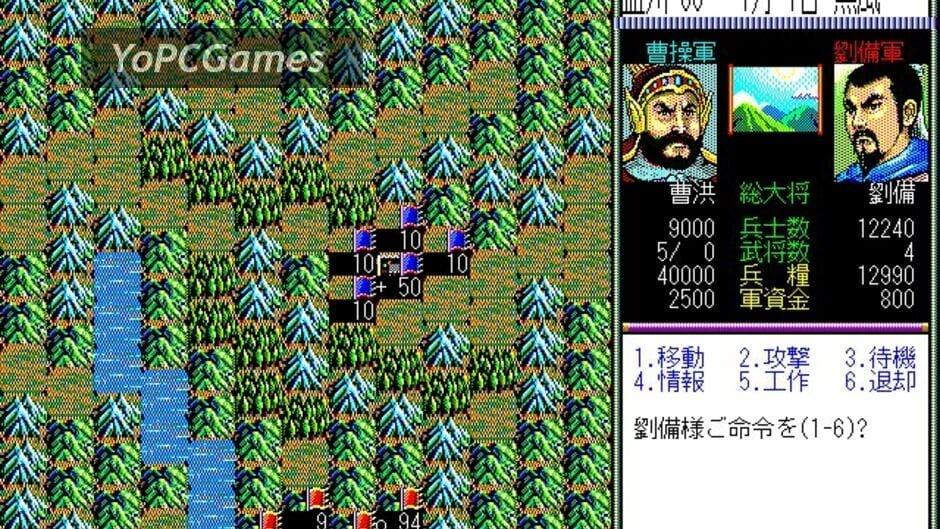 romance of the three kingdoms ii screenshot 4
